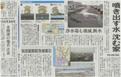 2011年6月6日の中日新聞で「液状化対策」としてHySPEED工法が紹介されました。
